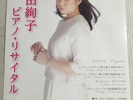 守田絢子 ピアノ・リサイタル2015年6月21日(日)