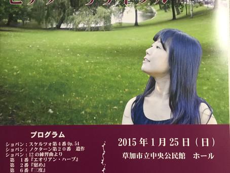 守田絢子帰国記念ピアノリサイタル2015年1月25日(日)
