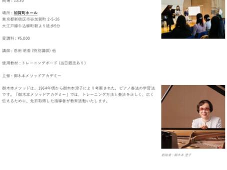 御木本メソッドアカデミー 公開講座 2019年8月26日(月)