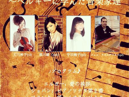 ティータイムコンサート 2015年8月29日(土)