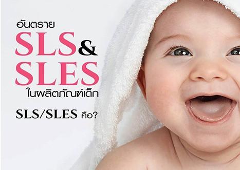 SLS / SLES คือ❓