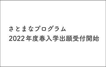 さとまなHP_news-02 (1).jpg