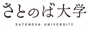 satonova_logo_yoko_%E3%82%A2%E3%83%BC%E3