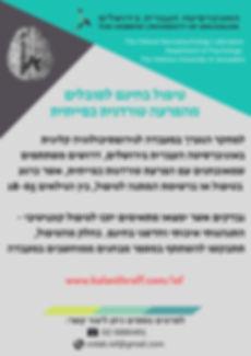 HU ISF ad.jpg