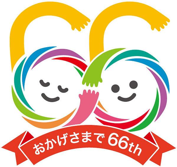 ロゴ_66周年.jpg