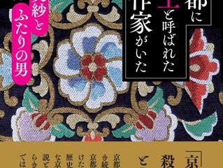 花房観音著「京都に女王と呼ばれた作家がいた 山村美紗とふたりの男たち」の表紙に弊社の帯が採用されました
