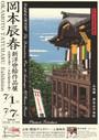 7/1(木) 榎邸ギャラリーで『岡本辰春 新浮世絵作品展』開催!