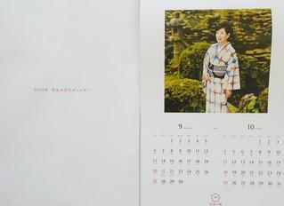 吉永小百合様のカレンダーに載せていただきました
