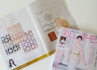 美しいキモノ2019年春号「貴瑛」掲載