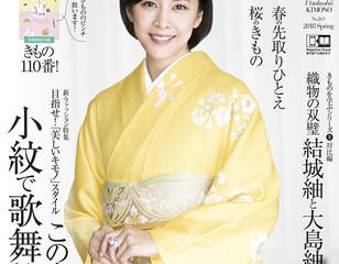 美しいキモノ2018年春号にて女優の竹内結子さんに弊社帯をご着用いただいております