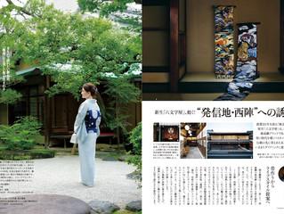 美しいキモノ秋号に特集記事が掲載されております