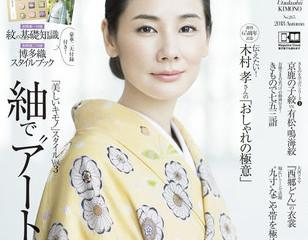 美しいキモノ2018年秋号にて木村多江さん、比嘉愛未さんに弊社帯をご着用いただいております