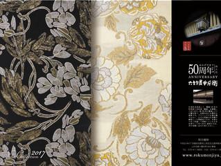 「美しいキモノ2017秋号」掲載広告