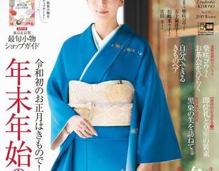 美しいキモノ2019年冬号「貴瑛」掲載