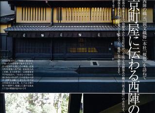 美しいキモノ夏号に榎邸紹介記事掲載