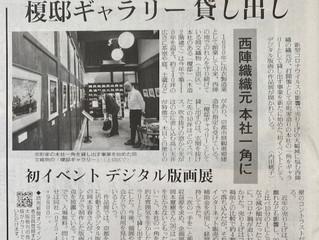 7/5の読売新聞(京都版)に掲載されました