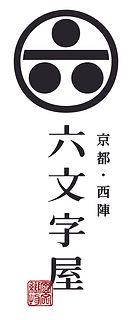 六文字屋 岡文織物 ロゴ