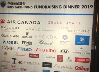 特定非営利活動法人 子供地球基金様ファンドレージングパーティーに協賛