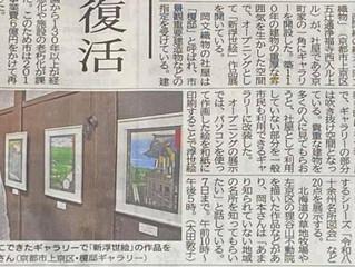 7/3の京都新聞に掲載されました