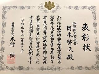 近畿経済産業局表彰を賜りました