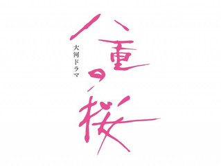 NHK大河ドラマ「八重の桜」で主役の綾瀬はるかさんに弊社帯をご着用いただきました