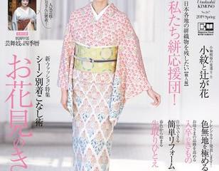 美しいキモノ2019年春号で吹石一恵さん、小泉里子さん、安田美沙子さんが弊社帯をご着用されております