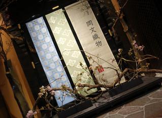 ウエスティンホテル東京 日本料理「舞」にて貴瑛の春の新作展示開始