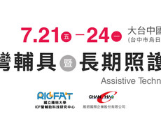 "EXPOSICIÓN - ""ATLife, Taiwan Assistive Technology for Life"" 21 al 24 de Julio."