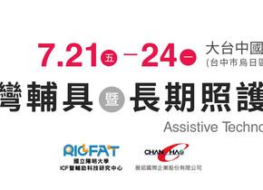 """EXPOSICIÓN - """"ATLife, Taiwan Assistive Technology for Life"""" 21 al 24 de Julio."""
