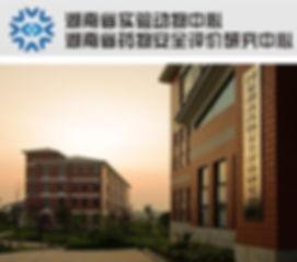 Animal trials laboratory Hunan China