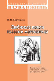 Карпушина Любимые книги глазами математи
