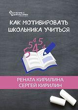 36330816-renata-kirilina-12783097-kak-mo