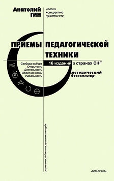 6910016-anatoliy-gin-priemy-pedagogiches