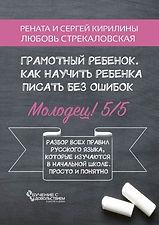 36330033-lubov-strekalovskaya-gramotnyy-