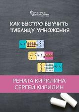 36054392-renata-kirilina-12783097-kak-by