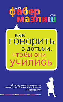 23118681-adel-faber-kak-govorit-s-detmi-