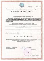 Свидетельство о гос регистрации.jpg