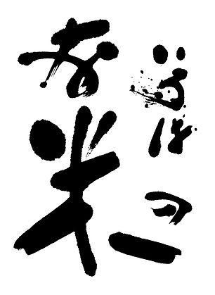 お米_ロゴ_アートボード 1.jpg