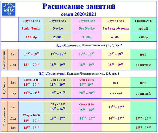 Расписание2020-2021-АМАС.jpg