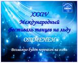Фестиваль - Отменен; Кубок-ФФКМ-2020 - Отменен
