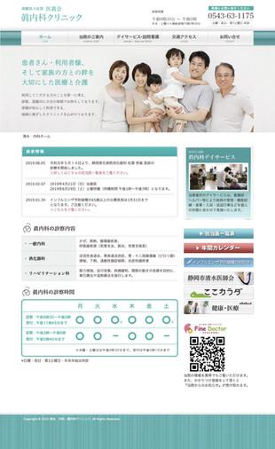 診療所 内科 クリニック HP