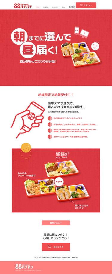 お弁当宅配サービス ランディングページ