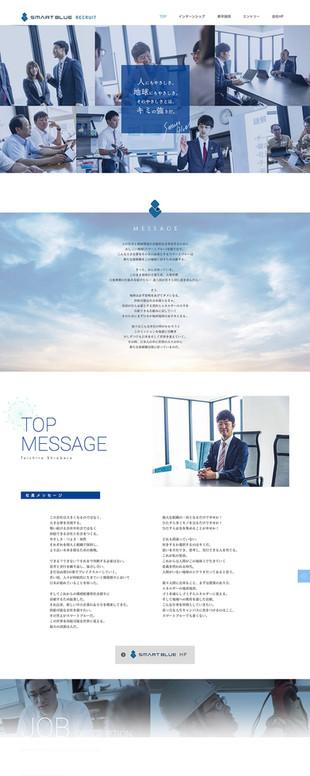 企業のリクルートページ