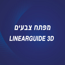 LINEARGUIDE