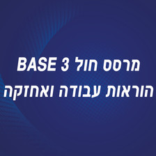 BASE 3 הוראות עבודה