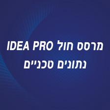 IDEA PRO נתונים טכניים