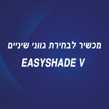 EASYSHADE