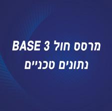 BASE 3 נתונים טכניים