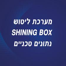 SHINING BOX נתונים טכניים.jpg