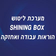 SHINING BOX הוראות עבודה